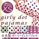 【日本製】ガーリードットパジャマ(前開きボタンえり付き)XSサイズ(適用身長:150-160cm)532P26Feb16【受注発注】