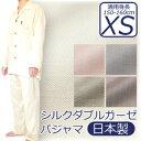【日本製】シルクダブルガーゼパジャマ(前開きボタンえり付き)XSサイズ(適用身長:150-160cm)532P26Feb16【受注発注】