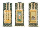 【仏壇用】 真宗高田派の掛軸 30代( 本尊と両脇 )3本1組掛軸用押しピンサービス中