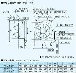 パナソニック*Panasonic*換気扇【FY-25EF5】一般用・台所用一般換気扇25cmタイプ遠隔操作式電気式