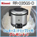 リンナイ ガス炊飯器 3.5合炊【RR-035GS-D(RP)】 ローズピンク