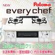 パロマ PA-360WHA ガステーブルコンロ every chef(エブリシェフ) やさしい白