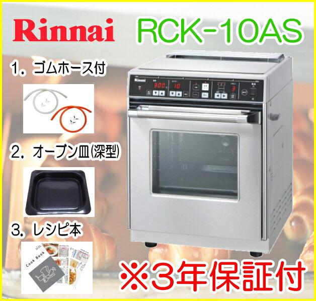 *あす楽 在庫あり* リンナイ ガスオーブン 卓上 RCK-10AS コンベック 卓上ガス高速オーブン