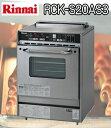 リンナイガス高速オーブン 中型タイプ(1枚引扉 涼厨) 【RCK-S20AS3】※送料(一部地域除く・代引手数料無料)