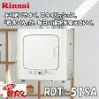 リンナイ ガス衣類乾燥機 乾太くん RDT-51SA 乾燥容量5kg ガスコード接続タイプ 送料・代引無料 (RDT-52S 前品番)