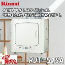 リンナイ ガス衣類乾燥機 乾太くん RDT-51SA 乾燥容量5kg ガスコード接続タイプ 送料・代引無料