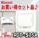 【専用ガスコード0.5m付】 リンナイ ガス衣類乾燥機 乾太くん RDT-51SA 乾燥容量5kg ガスコード接続タイプ 送料・代引無料