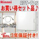 【ガスコード1.5m付】 リンナイ ガス衣類乾燥機 乾太くん RDT-52S 乾燥容量5kg ガスコ