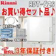 リンナイ ガス衣類乾燥機 乾太くん RDT-52S 乾燥容量5kg ガスコード接続タイプ (専用置台(高)/専用ガスコード/排湿管セット付) (RDT-51SA 後継品)