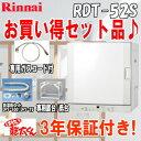 クーポン獲得で500円OFF!*専用置台(低)/専用ガスコード/排湿管セット付/ デリケート袋付