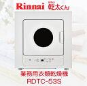 リンナイ ガス衣類乾燥機 乾太くん RDTC-53S 業務用...