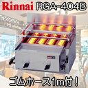 リンナイガス赤外線グリラー 荒磯4号 1コック2バーナー RGA-404B