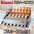 リンナイガス赤外線グリラー 荒磯6号 1コック1バーナー RGA-406C