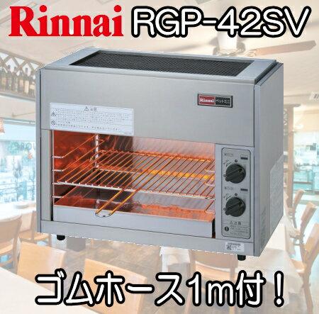 リンナイガス赤外線グリラー ペットミニ 【RGP...の商品画像