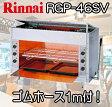 リンナイガス赤外線グリラー ペット(大)(立ち消え安全装置付)【RGP-46SV】