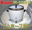リンナイ 業務用ガス炊飯器 2升炊 RR-20SF2(A)