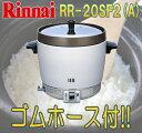 *あす楽対応* リンナイ 業務用ガス炊飯器 2升炊 RR-20SF2(A)