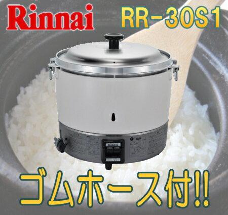 *あす楽対応*リンナイ業務用ガス炊飯器 RR-30S1 3升炊 2.0〜6.0L