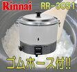 【在庫あり】リンナイ業務用ガス炊飯器 3升炊 2.0〜6.0L 【RR-30S1】