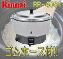 *あす楽対応*リンナイ業務用ガス炊飯器 RR-40S1 4升炊 3.0〜8.0L