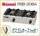RoomClip商品情報 - 【在庫あり】 リンナイ業務用ガステーブルコンロ 2口 RSB-206A