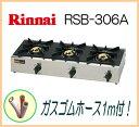 【在庫あり】 リンナイ 業務用ガステーブルコンロ 3口 RSB-306A