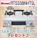 リンナイ ガスコンロ RTS338NHTSL ホーロ天板 水有り片面焼グリル RTS-338NHTS同能力品 ガステーブルコンロ