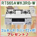リンナイ ガステーブルコンロ 【RTS65AWK3RG-W】 ラクシエ パールクリスタル(天板色 ホワイト) 水無し両面焼グリル