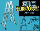 【送料無料】アルミ万能はしご ABH-320【代引き不可】