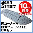 【送料無料 セット販売】段差プレート 段差10cm用 幅90cm6個セット+両コーナー 590