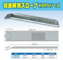 段差解消スロープ HSP-300 (長さ993mm 幅180...