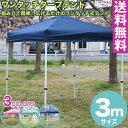 【送料無料】テント タープテント 3m ワンタッチ タープテント 組み立て簡単 広げるだけのワンタッチテント 3x3m (ブルー)【代引き不可】イベント アウトドア キャンプ バーベキュー UV加工 収納バッグ付