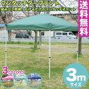 【送料無料】テント タープテント 3m ワンタッチ タープテント 組み立て簡単 広げるだけのワンタッチテント 3x3m (グリーン)【代引き不可】イベント アウトドア キャンプ バーベキュー UV加工 収納バッグ付