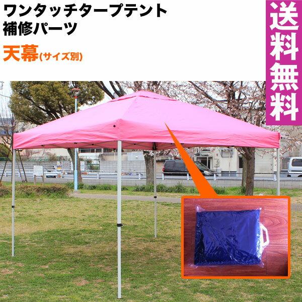 【送料無料】ワンタッチタープテント専用補修パーツ 天幕(2.5x2.5m用)【代引き不可】組み立て簡単 広げるだけのワンタッチテント テントtarp tent イベント アウトドア キャンプ バーベキュー UV加工