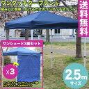 ワンタッチ タープテント 2.5x2.5