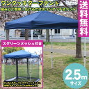 【送料無料】テント タープテント 2.5m ワンタッチ タープテント 2.5x2.5m (ブルー) & スクリーンメッシュ(蚊帳)セット【代引き不可】