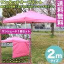 【送料無料】テント タープテント 2m ワンタッチ タープテント 2x2m (ピンク) & サンシェード1面セット【代引き不可】
