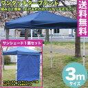 【送料無料】テント タープテント 3m ワンタッチ タープテント 3x3m (ブルー) & サンシェード1面セット【代引き不可】
