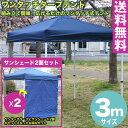 【送料無料】テント タープテント 3m ワンタッチ タープテント 3x3m (ブルー) & サンシェード2面セット【代引き不可】