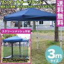 【送料無料】テント タープテント 3m ワンタッチ タープテント 3x3m (ブルー) & スクリーンメッシュ(蚊帳)セット【代引き不可】