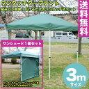 【送料無料】テント タープテント 3m ワンタッチ タープテント 3x3m (グリーン) & サンシェード1面セット【代引き不可】