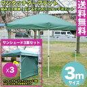 【送料無料】テント タープテント 3m ワンタッチ タープテント 3x3m (グリーン) & サンシェード3面セット【代引き不可】