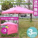 【送料無料】テント タープテント 3m ワンタッチ タープテント 3x3m (ピンク) & サンシェード3面セット【代引き不可】