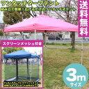 【送料無料】テント タープテント 3m ワンタッチ タープテント 3x3m (ピンク) & スクリーンメッシュ(蚊帳)セット【代引き不可】