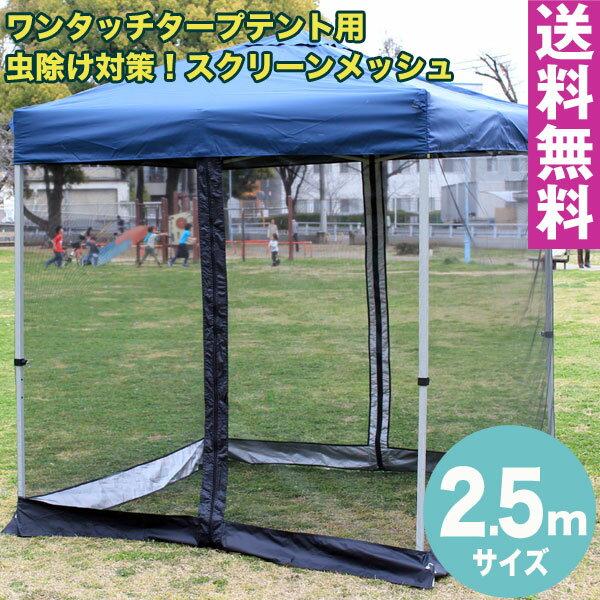 【送料無料】ワンタッチタープテント用 スクリーンメッシュ(蚊帳) サイズ 2.5m 虫除けメッシュ組み立て簡単 広げるだけのワンタッチテント テントtarp tent イベント アウトドア キャンプ バーベキュー UV加工