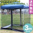 【送料無料】ワンタッチタープテント用 スクリーンメッシュ(蚊帳) サイズ 3m 虫除けメッシュ【代引き不可】