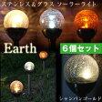 【お得な6個セット】人気のヒビ加工のガラス製 グラス ソーラーライトステンレス製クリスタル ガーデンライト Earth【ライトカラー:シャンパンゴールド】