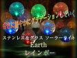 【NEWカラー記念セール対象商品】【たくさんの色が楽しめます!】人気のヒビ加工のガラス製 グラス ソーラーライトステンレス製クリスタル ガーデンライト Earth【ライトカラー:レインボー】