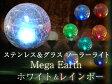 【スイッチでホワイトとレインボーの2つが楽しめます!!】人気のヒビ加工のガラス製 メガサイズのグラス ソーラーライトステンレス製クリスタル ガーデンライトMega Earth 【ライトカラー:ホワイト&レインボー】