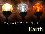 【人気カラー再入荷!!】ヒビ加工のガラス製 グラス ソーラーライトステンレス製クリスタル ガーデンライト Earth【ライトカラー:シャンパンゴールド】